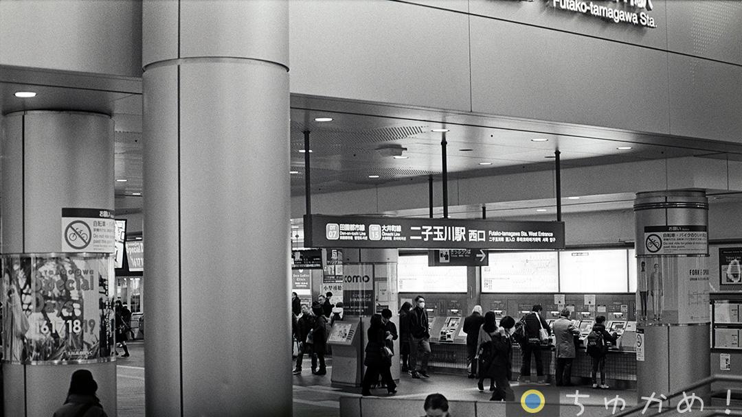 二子玉川園駅